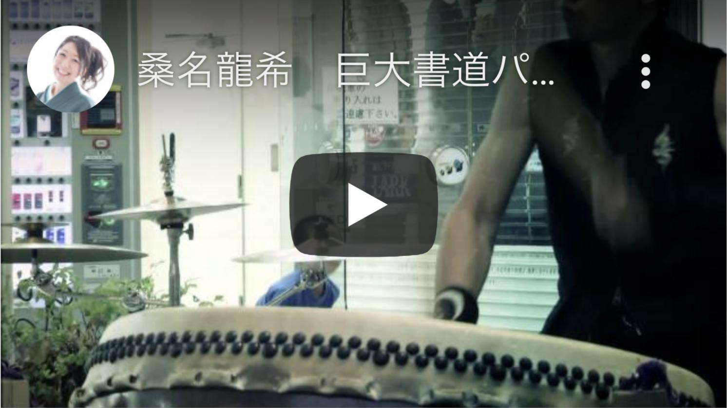 【動画】巨大書道パフォーマンス@柏