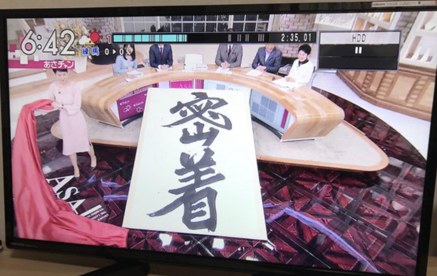 2017/1/4TBSテレビ あさチャン!に出演と密着取材コーナー『密着』の書かせて頂きました