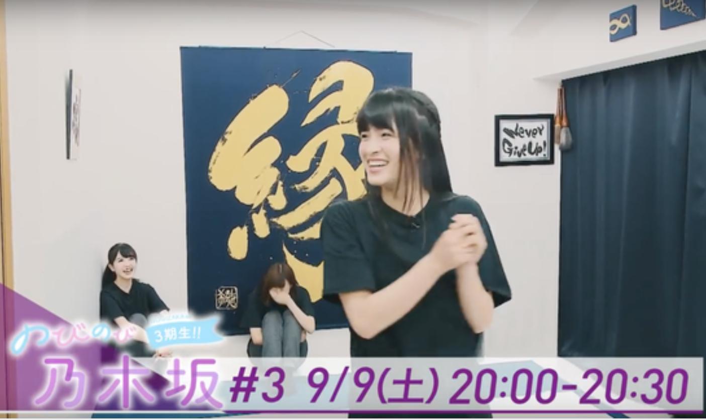 のびのび乃木坂3期生に出演