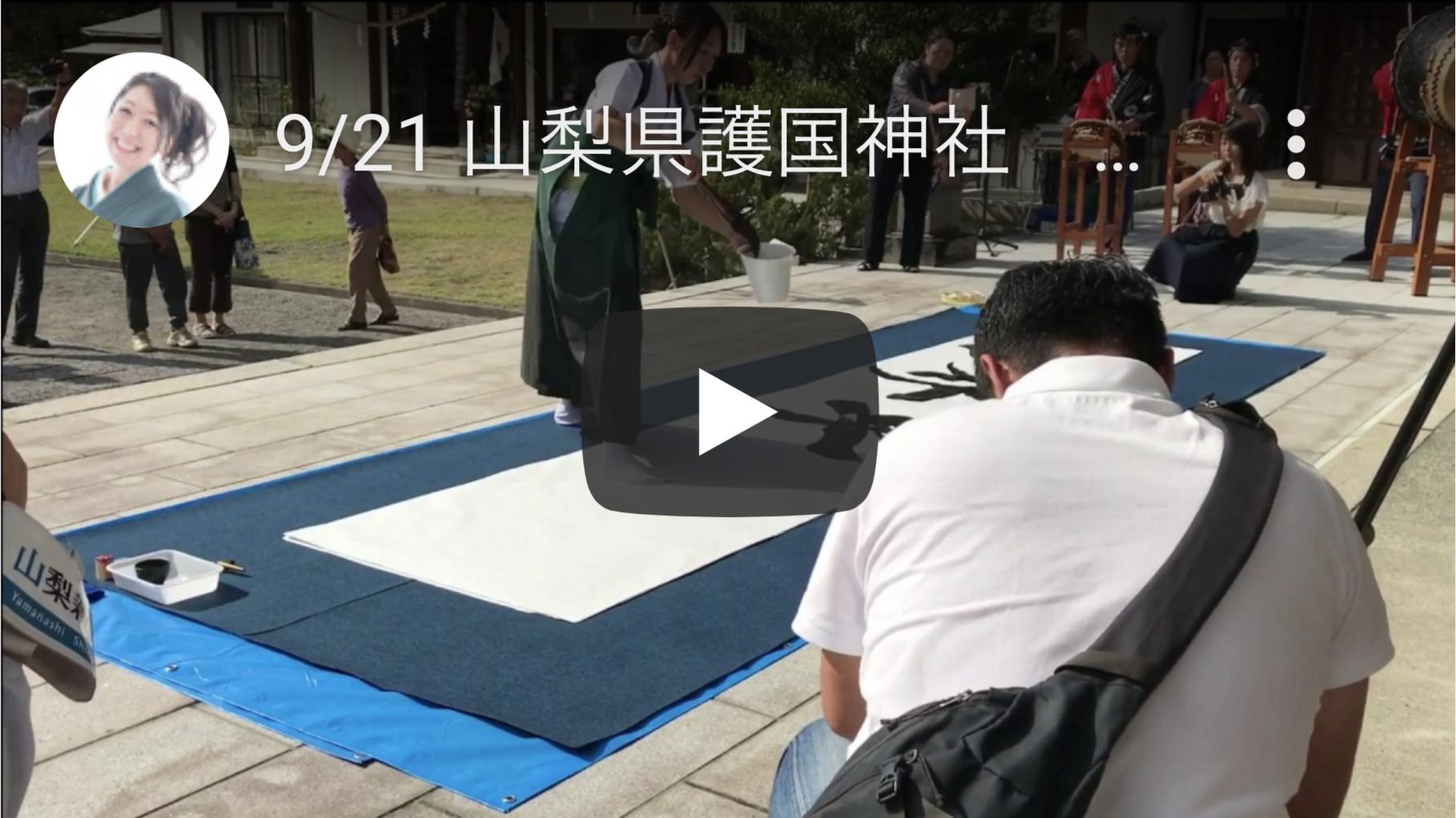 【動画】山梨県護国神社での奉納揮毫(書道パフォーマンス)