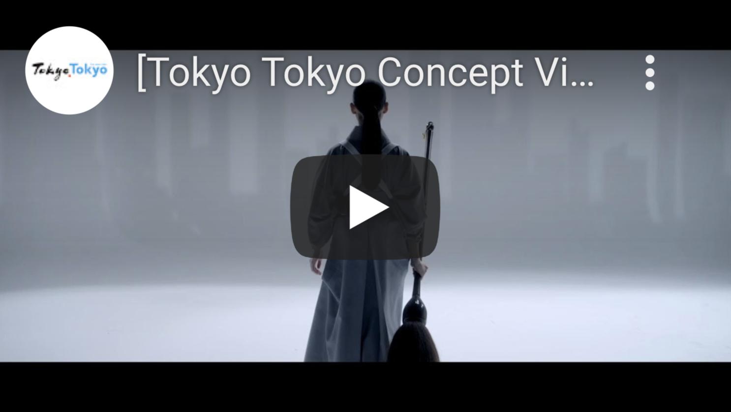 【動画】東京都ロゴ「TOKYO TOKYO」コンセプトビデオ 監修