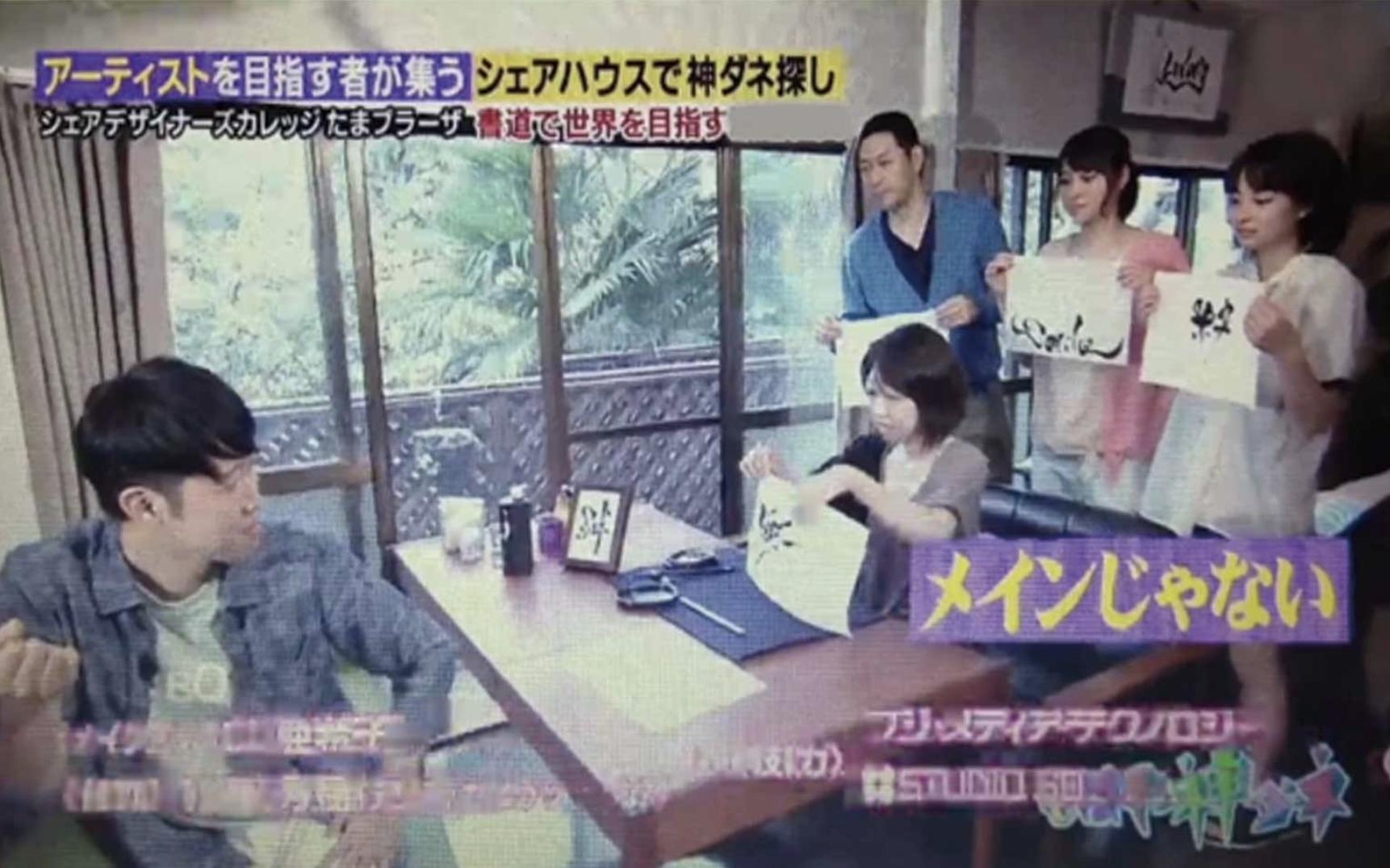 フジテレビ「もはや神ダネ!」に出演   東野幸治さん、こやぶさん、広瀬アリスさん、広瀬すずさんに目の前でイメージする文字を書いてプレゼント。  番組内テロップも作成。