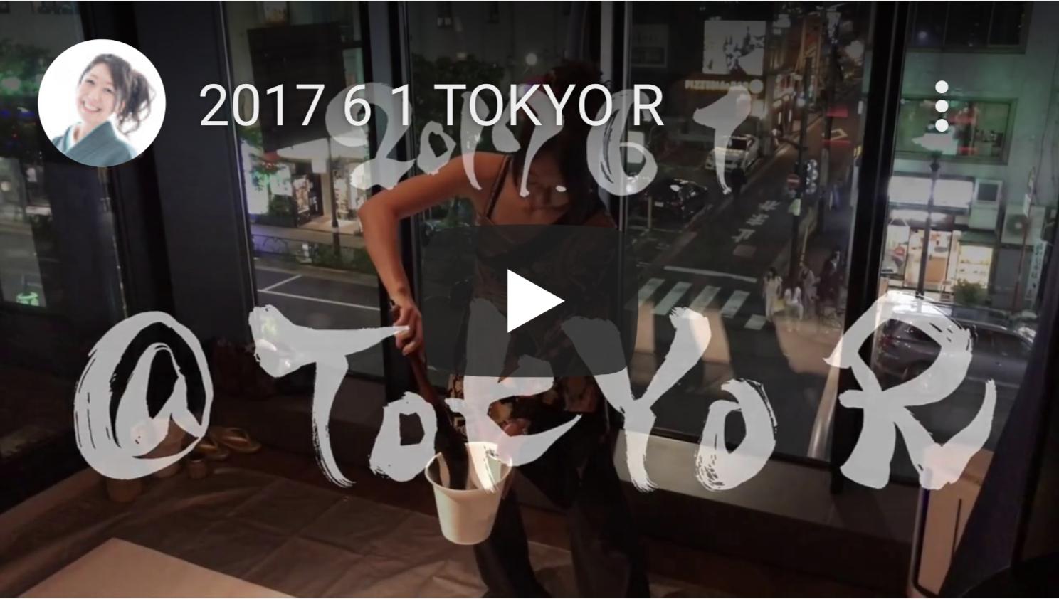【動画】TOKYO R 書道パフォーマンス