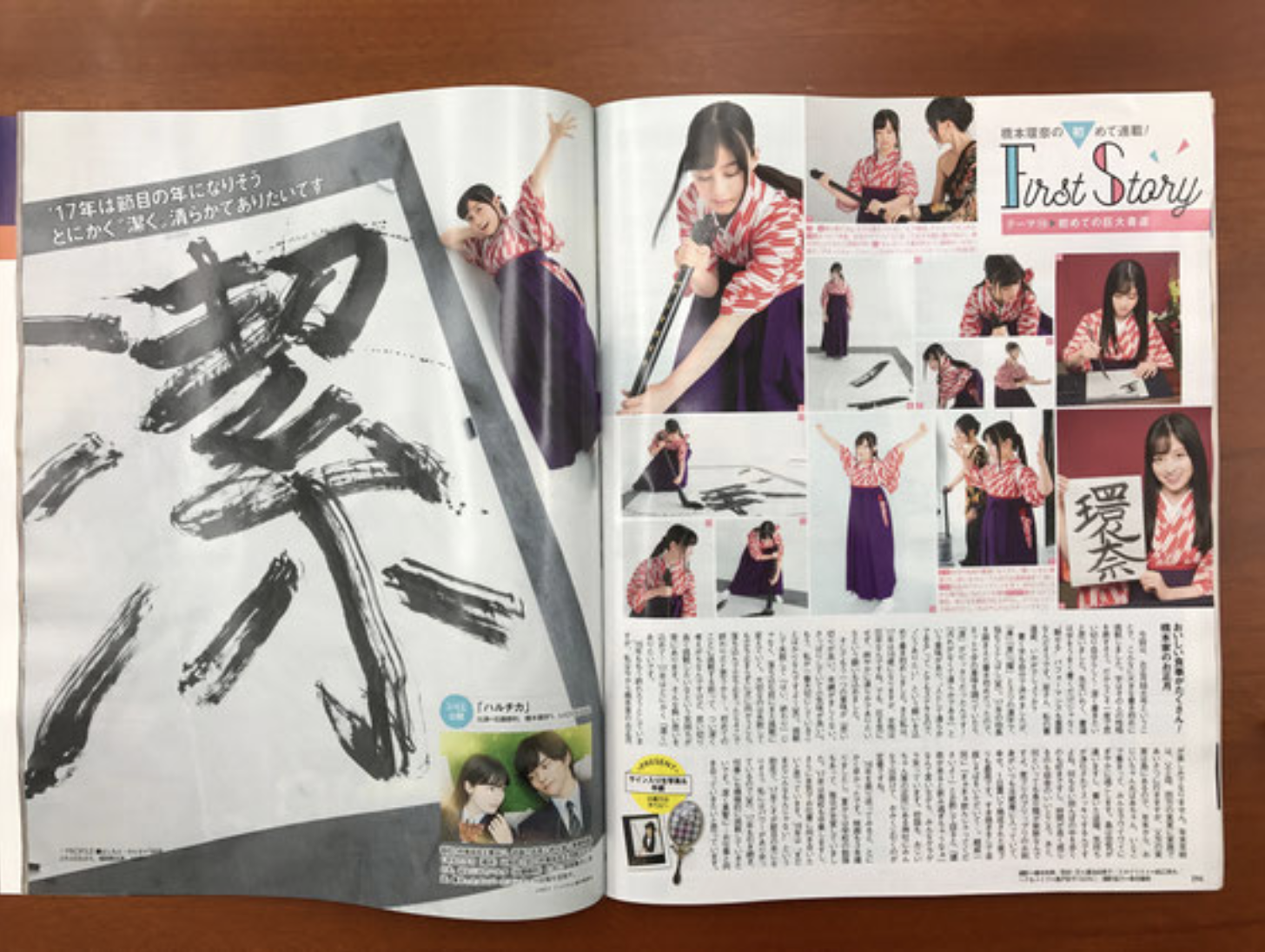2016年12月 月刊ザテレビジョン 新春特大号 194ページに撮影協力で掲載されました。