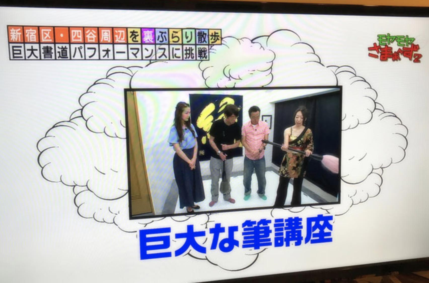 テレビ東京 モヤモヤさま〜ず2 四ツ谷周辺に出演