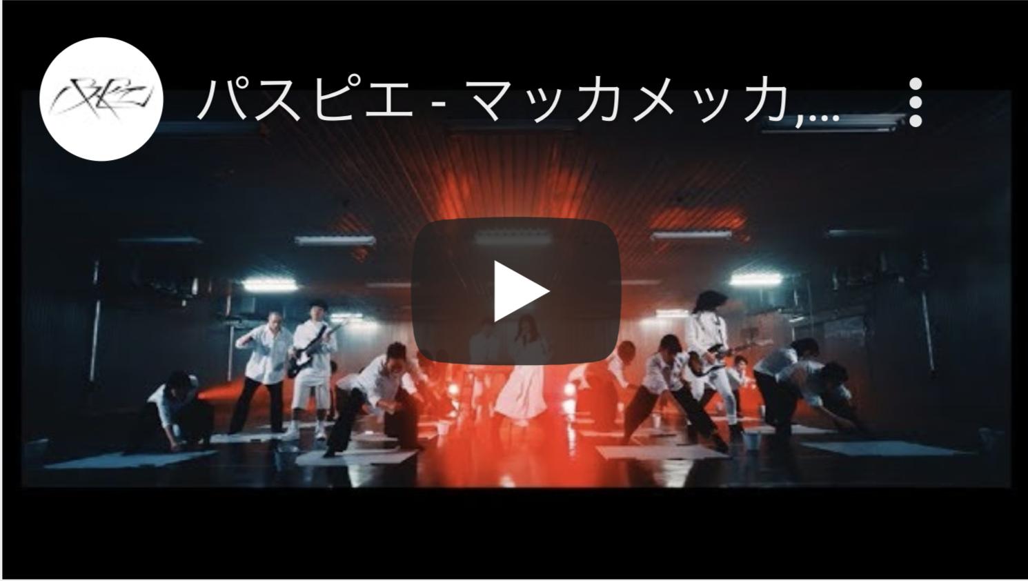 【動画】パスピエ「マッカメッカ」MV  監修・出演