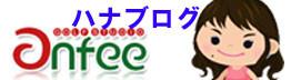 ハナブログ