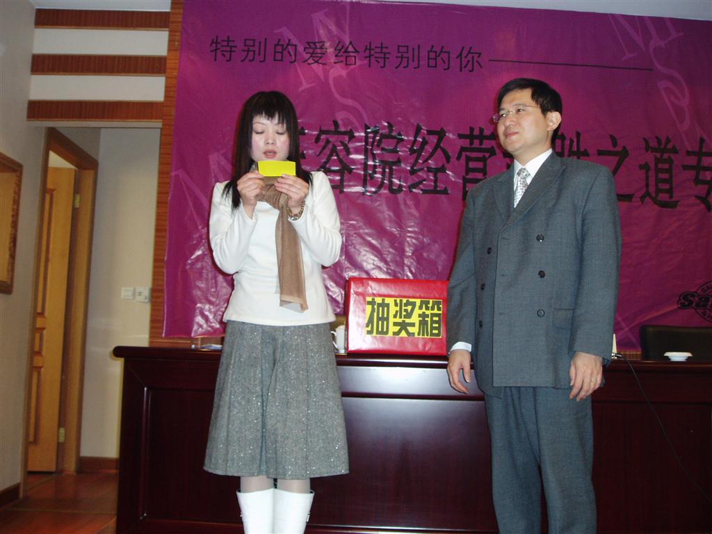 James in Guang Zhou 2004