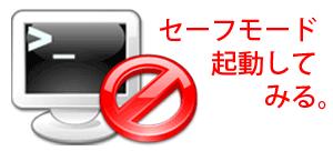 黒い画面で「起動選択メニュー」が表示!、PCcanサービスのイメージ図です。