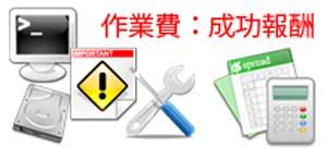 PC修理・トラブル、PCcanサービスのイメージ図です。