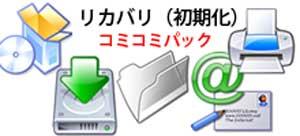 リカバリ(初期化)コミコミパック、PCcanサービスのイメージ図です。