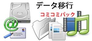 パソコンデータ移行パック、PCcanサービスのイメージ図です。