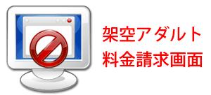 アダルトサイト「架空の料金請求」 画面!、PCcanサービスのイメージ図です。