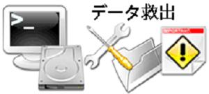 データ救出(復旧)作業、PCcanサービスのイメージ図です。