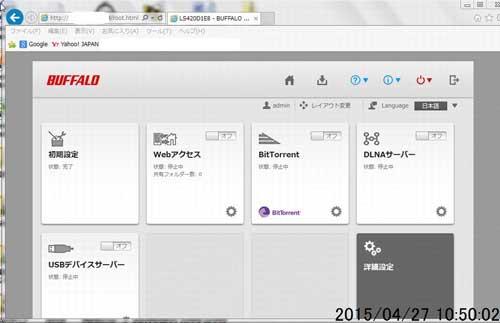 新宿での「外付けHDD NAS(RAID1)設置・設定作業」、PCcanサービスのイメージ図です。