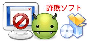 ウイルス・詐欺ソフト駆除、PCcanサービスのイメージ図です