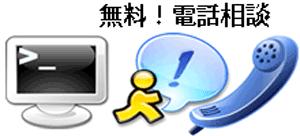 電話相談・見積もりは無料、PCcanサービスのイメージ図です。