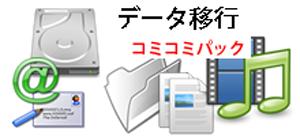 データ移行コミコミパック、PCcanサービスのイメージ図です。