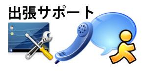 出張サポート、PCcanサービスのイメージ図です。