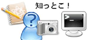 パソコン修理の知っとこ!、PCcanサービスのイメージ図です。