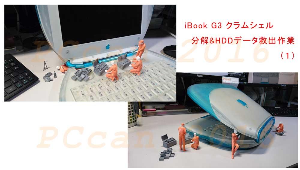 世田谷で預かりの Mac ibookから hddのデータ救出中、PCcanサービスのイメージ図です。