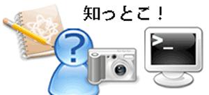 パソコン修理知っとこ!、PCcanサービスのイメージ図です。