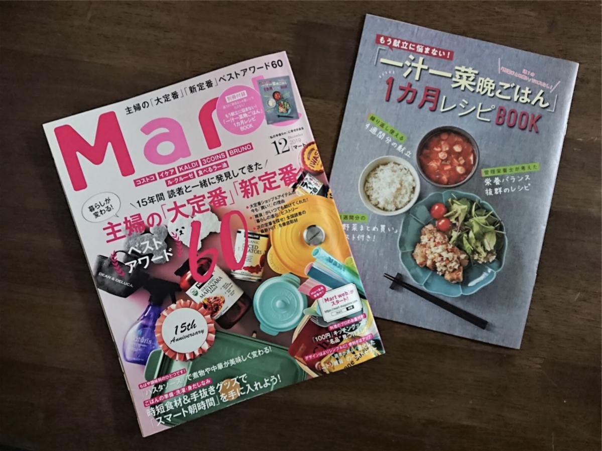 月刊『Mart』12月号の別冊付録【「一汁一菜晩ごはん」1カ月レシピBOOK】手がけました