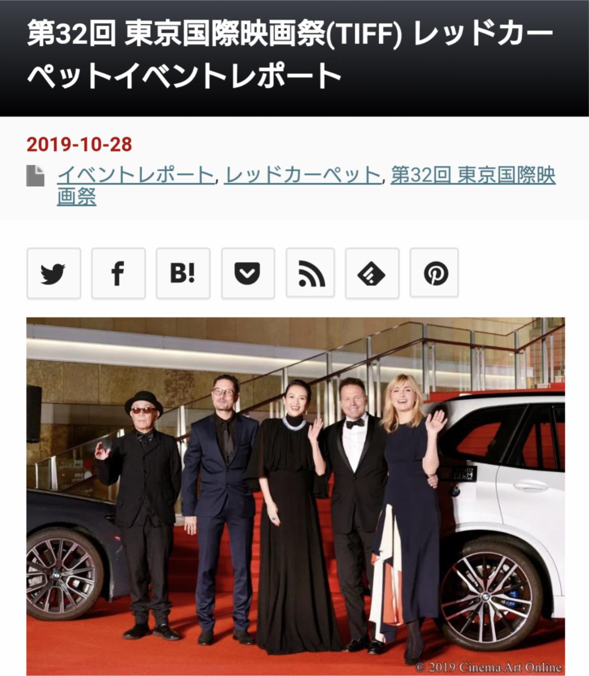 Cinema Art Online 第32回 東京国際映画祭(TIFF)レッドカーペットイベント書きました
