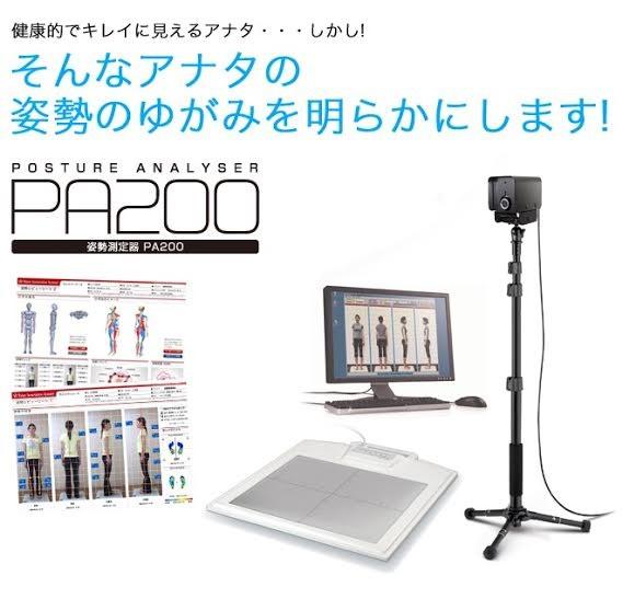 最新、画像分析器PA200