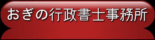 おぎの行政書士事務所