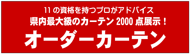 オーダーカーテン 埼玉県内最大級 カーテン2000点展示 11の資格を持つプロがアドバイス