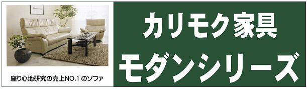 カリモク家具 モダンシリーズ