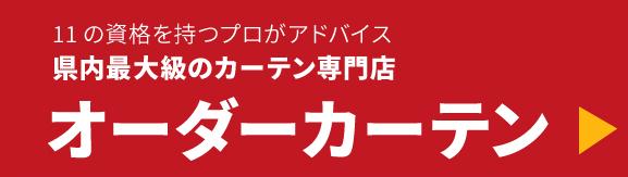 オーダーカーテン専門店 県内最大級2000点展示