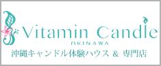 沖縄観光,情報,キャンドル,体験