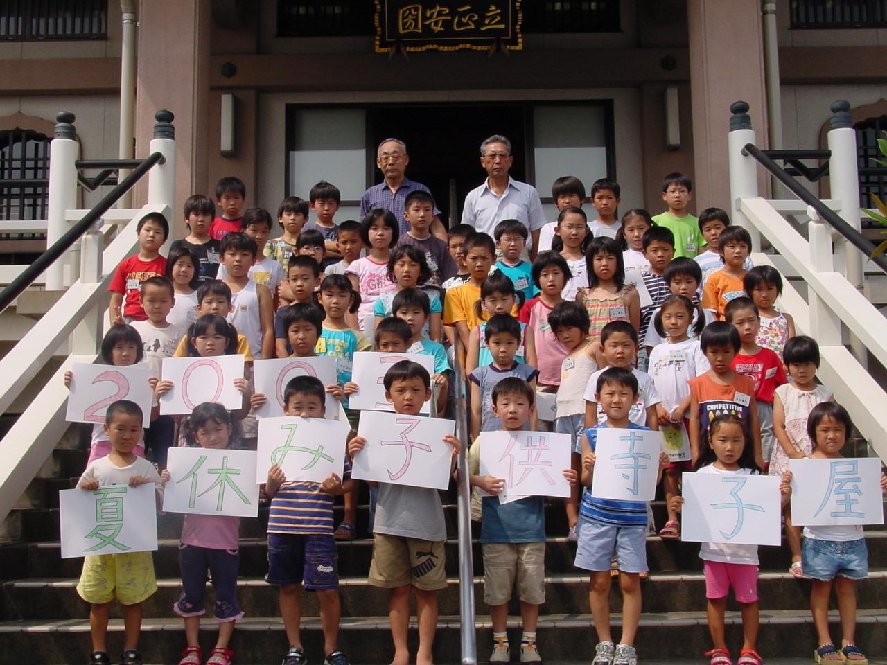 第1回 夏休み寺子屋2003