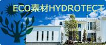 ECO素材HYDROTECT