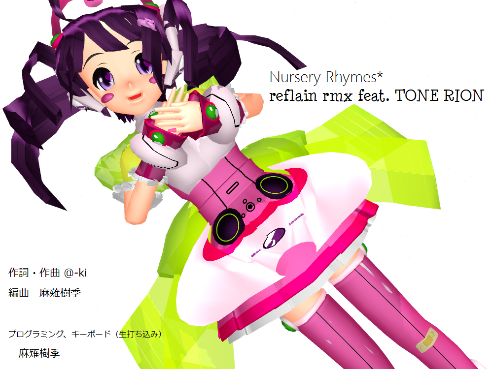 reflain rmx feat. TONE RION+紹介文付き