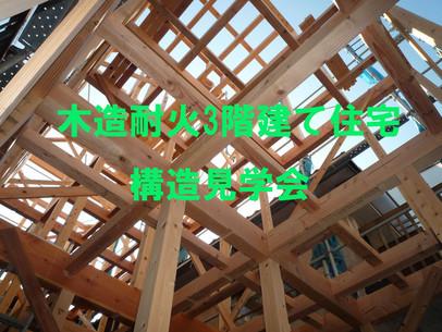 台東区 木造耐火3階建て住宅 構造見学会