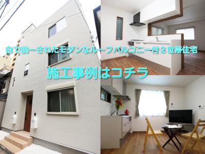 白で統一されたモダンなルーフバルコニー付2世帯住宅