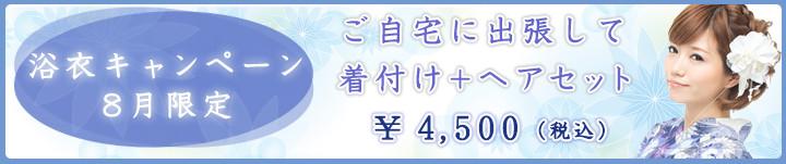 大阪市や堺市の出張浴衣着付け+ヘアセットのキャンペーン実施中!