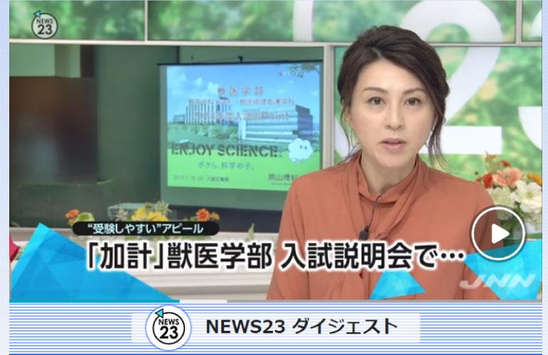 NEWS23(2017年7月放送)