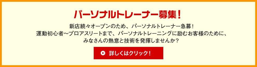 大阪のパーソナルトレーニング パーソナルトレーナー募集