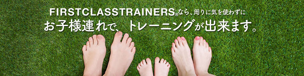 ファーストクラストレーナーズならお子様連れでパーソナルトレーニングができます、大阪の人気パーソナルトレーニングジム【ファーストクラストレーナーズ】ボディメイク、ダイエット、筋トレ、スタイルアップ