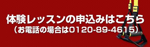パーソナルトレーニング大阪 体験レッスンの申し込み