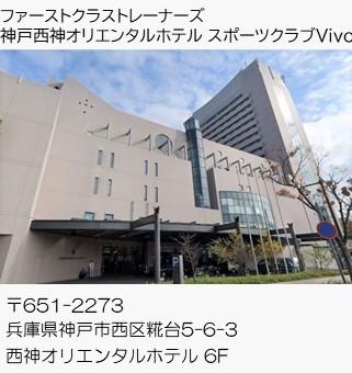 神戸 西神オリエンタルホテル スポーツクラブVivo