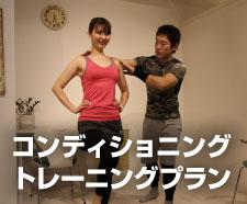 コンディショニングトレーニングプラン/大阪の人気パーソナルトレーニングジム【ファーストクラストレーナーズ】ボディメイク、ダイエット、筋トレ、スタイルアップ