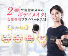 2週間ボディメイク女性専用プラーベートジム/大阪の人気パーソナルトレーニングジム【ファーストクラストレーナーズ】ボディメイク、ダイエット、筋トレ、スタイルアップ