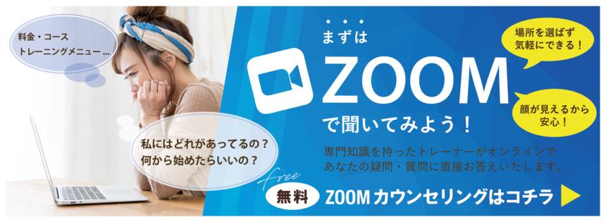 パーソナルトレーニング 大阪 ZOOM無料カウンセリング相談コーナー