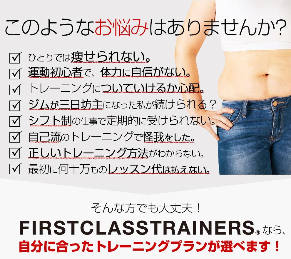 このようなお悩みはありませんか?自分にあったトレーニングプランが選べます。大阪の人気パーソナルトレーニングジム【ファーストクラストレーナーズ】ボディメイク、ダイエット、筋トレ、スタイルアップ
