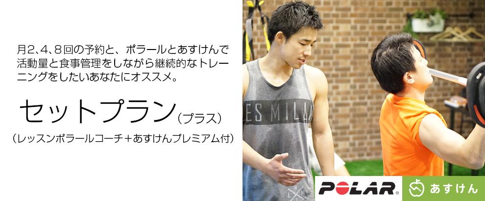 セットプランプラス、大阪の人気パーソナルトレーニングジム【ファーストクラストレーナーズ】ボディメイク、ダイエット、筋トレ、スタイルアップ